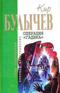 Кир Булычев - Вид на битву с высоты