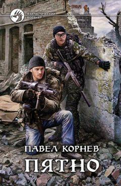 Павел Корнев - Пятно