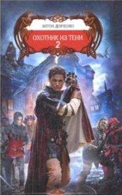 Антон Демченко - Охотник из Тени 2