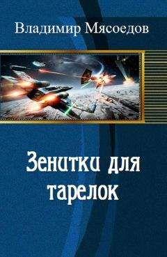 Владимир Мясоедов - Зенитки для тарелок