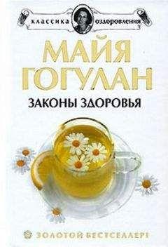 Майя Гогулан - Как быть здоровым