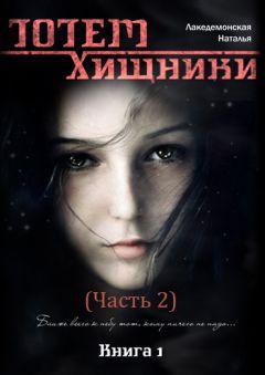 Наталья Лакедемонская - Хищники. Часть 2