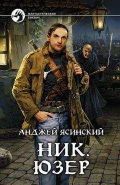 Анджей Ясинский - Юзер