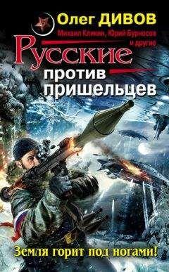 Коллектив авторов - Русские против пришельцев. Земля горит под ногами! (сборник)