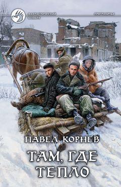 Павел Корнев - Там, где тепло