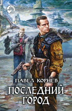 Павел Корнев - Последний город