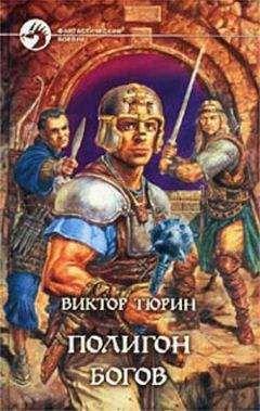 Виктор Тюрин - Полигон богов