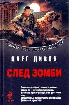 "Олег Дивов - Сборник ""След зомби"""