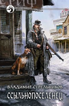 Владимир Стрельников - Ссыльнопоселенец