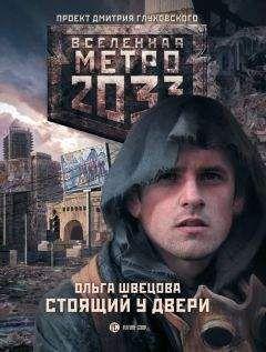 Ольга Швецова - Стоящий у двери