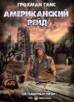 Ганс Грохман - Американский рейд