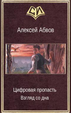 Алексей Абвов - Цифровая пропасть. Взгляд со дна
