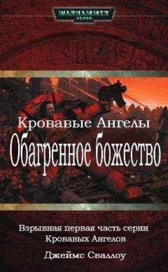 Джеймс Сваллоу - Обагренное божество