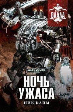 Ник Кайм - Ночь Ужаса