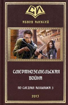 Алексей Абвов - Смертноземельская война