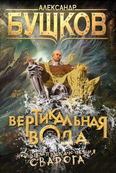Александр Бушков - Вертикальная вода