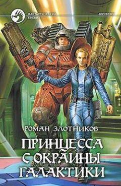 Роман Злотников - Принцесса с окраины галактики