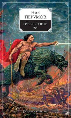 Ник Перумов - Гибель богов (Книга Хагена)