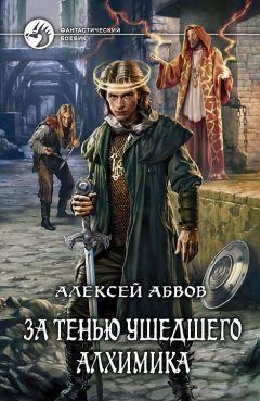 Алексей Абвов - За тенью ушедшего Алхимика