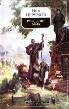 Ник Перумов - Хранитель Мечей. Рождение Мага