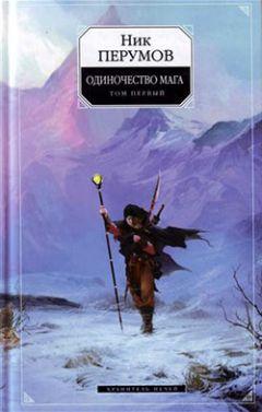 Ник Перумов - Хранитель Мечей. Одиночество мага. Том 1