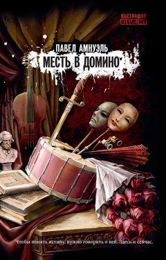 Песах Амнуэль - Месть в домино