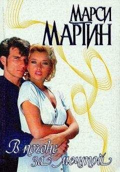Марси Мартин - В погоне за мечтой