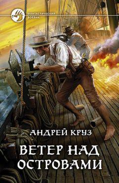Андрей Круз - Ветер над островами