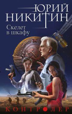 Юрий Никитин - Скелет в шкафу
