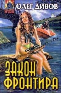 Олег Дивов - Закон фронтира