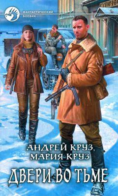 Андрей Круз - Двери во Тьме