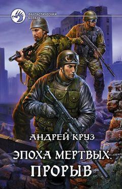 Андрей Круз - Эпоха мёртвых. Прорыв