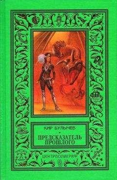 Кир Булычев - Предсказатель прошлого (сборник)