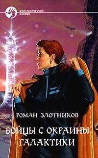 Роман Злотников - Бойцы с окраины Галактики