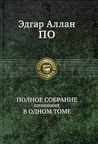 Эдгар По - Полное собрание сочинений в одном томе