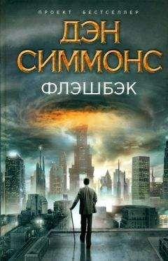Дэн Симмонс - Флэшбэк