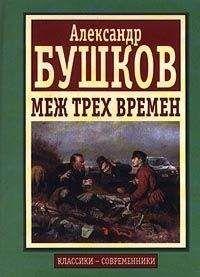 Александр Бушков - Меж трех времен