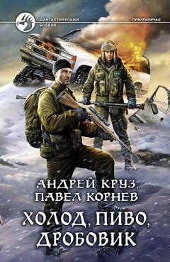 Андрей Круз - Холод, пиво, дробовик