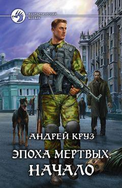 Андрей Круз - Эпоха мёртвых. Начало