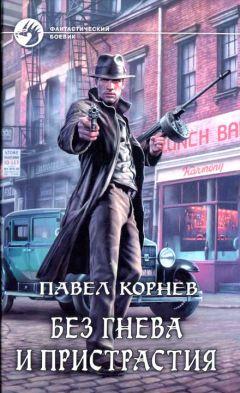 Павел Корнев - Без гнева и пристрастия