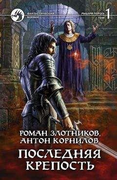 Роман Злотников - Последняя крепость Том 1