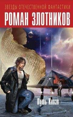 Роман Злотников - Путь Князя (авторский сборник)