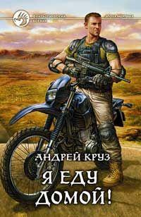 Андрей Круз - Я еду домой!