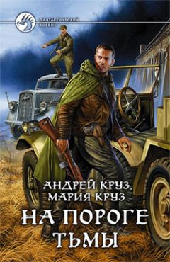 Андрей Круз - На пороге Тьмы