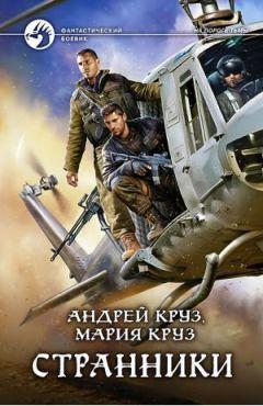 Андрей Круз - Странники