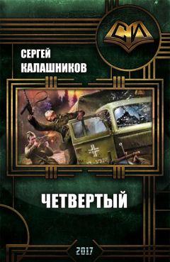 Сергей Калашников - Четвёртый