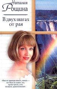 Наталия Рощина - В двух шагах от рая