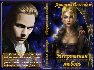 Ариэлла Одесская - Непрошеная любовь