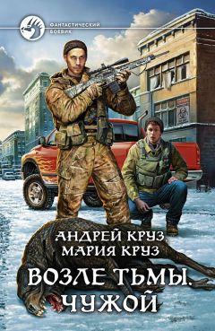 Андрей Круз - Возле Тьмы. Чужой