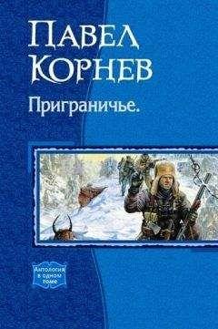 Павел Корнев - Сборник